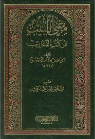 تفاوت نفهميدن شاگرد با نفهميدن استاد -ص345 کتاب مبانی فقهی حکومت اسلامی