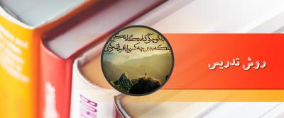 ارائه جزوه روش تدریس 1398- حوزه علمیه حضرت عبدالعظیم حسنی (علیه السلام)