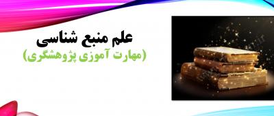 ÷ارائه جزوه منبع شناسی(قسمت اول) 1398- حوزه علمیه حضرت عبدالعظیم حسنی (علیه السلام)